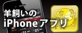 羊飼いのiPhoneアプリ