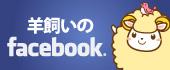 羊飼いのFacebook